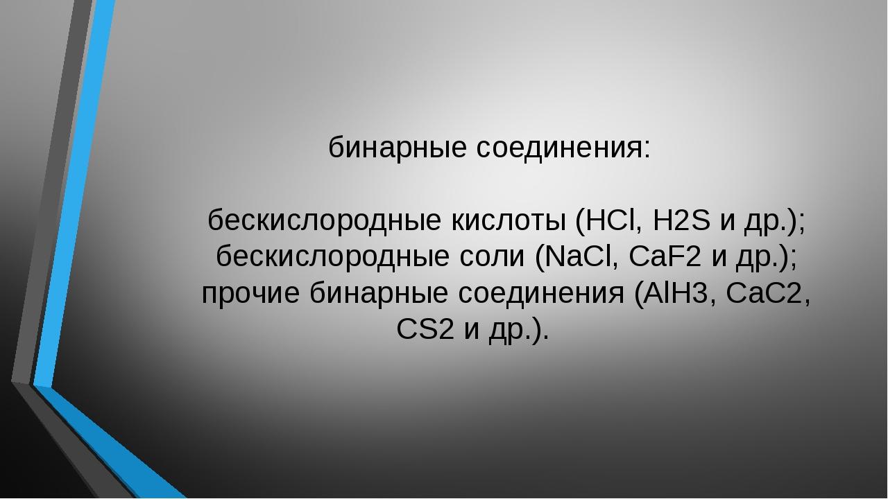 бинарные соединения: бескислородные кислоты (HCl, H2S и др.); бескислородные...