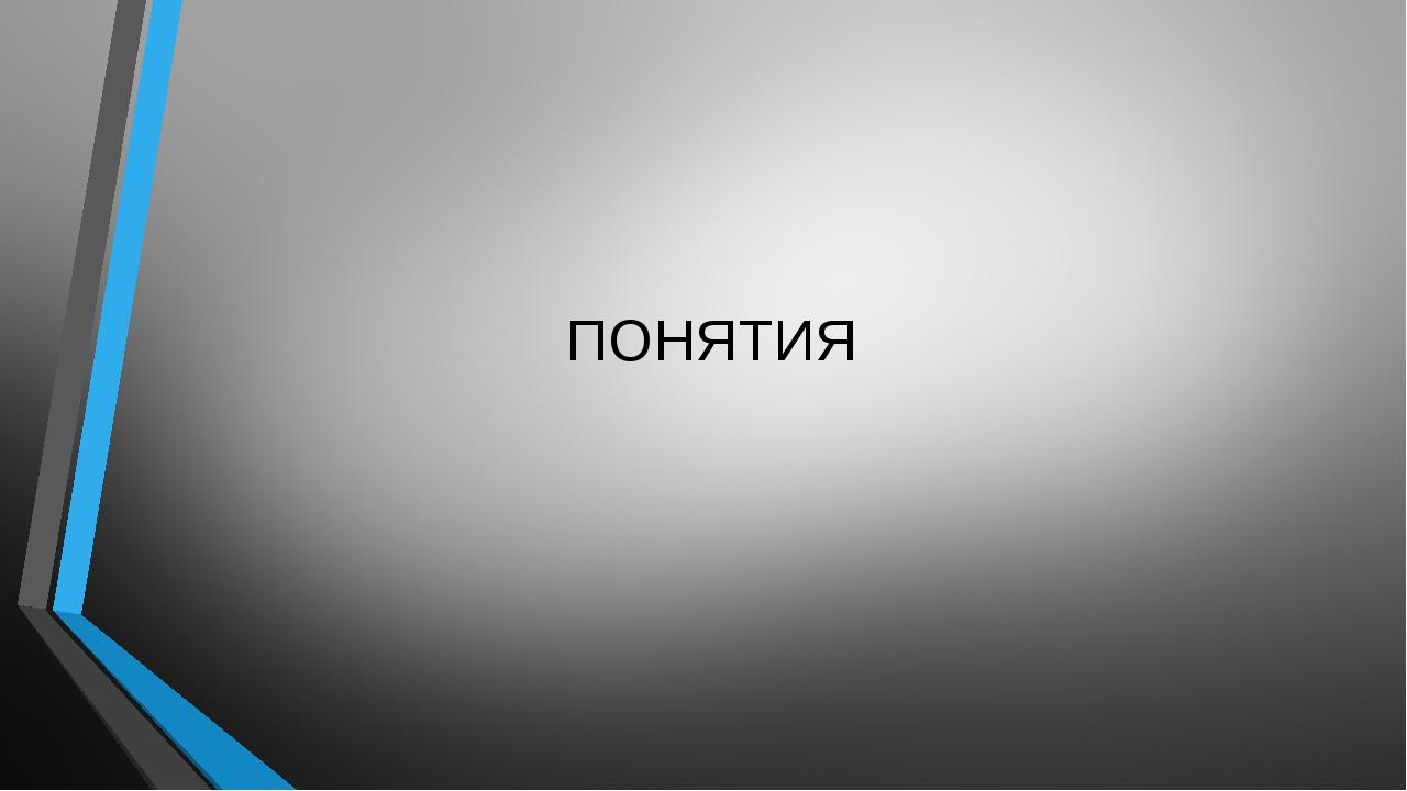 ПОНЯТИЯ