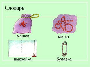 Словарь мешок метка выкройка булавка