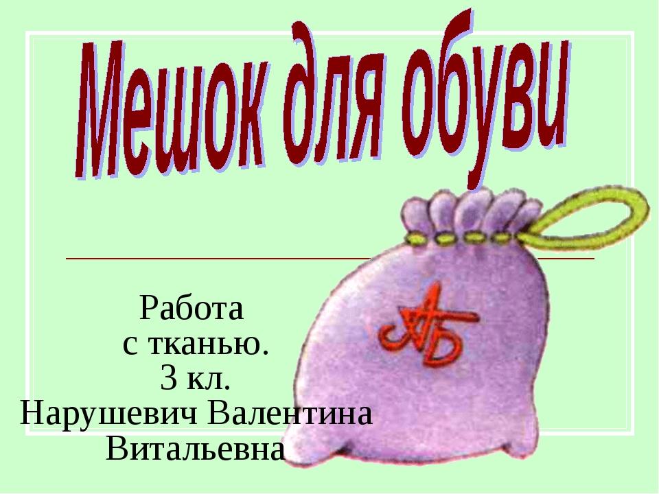 Работа с тканью. 3 кл. Нарушевич Валентина Витальевна