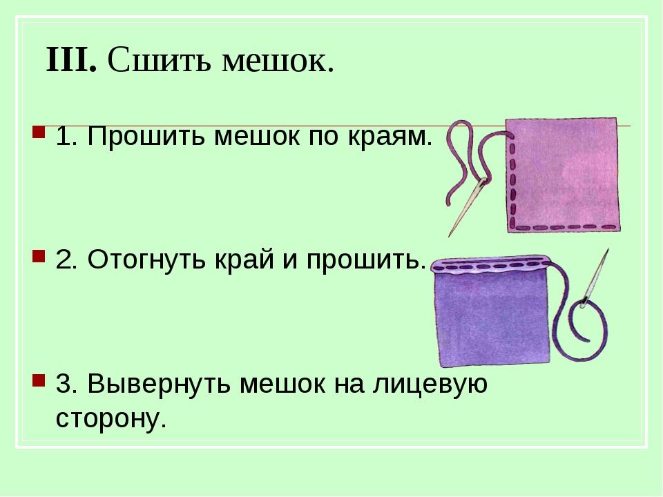 Как сшить карман мешок 65