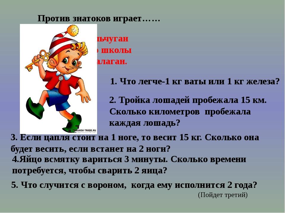 Против знатоков играет…… Деревянный мальчуган Попадает вместо школы В полотня...