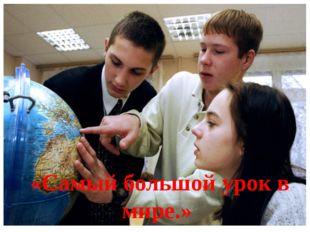 «Самый большой урок в мире.»