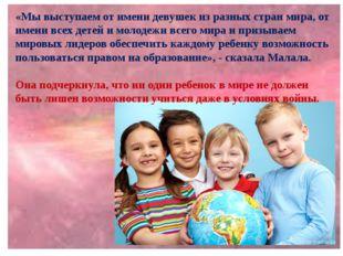 «Мы выступаем от имени девушек из разных стран мира, от имени всех детей и мо