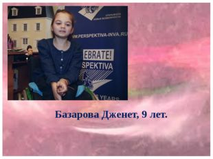 Базарова Дженет, 9 лет.