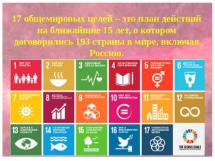 17 общемировых целей – это план действий на ближайшие 15 лет, о котором догов