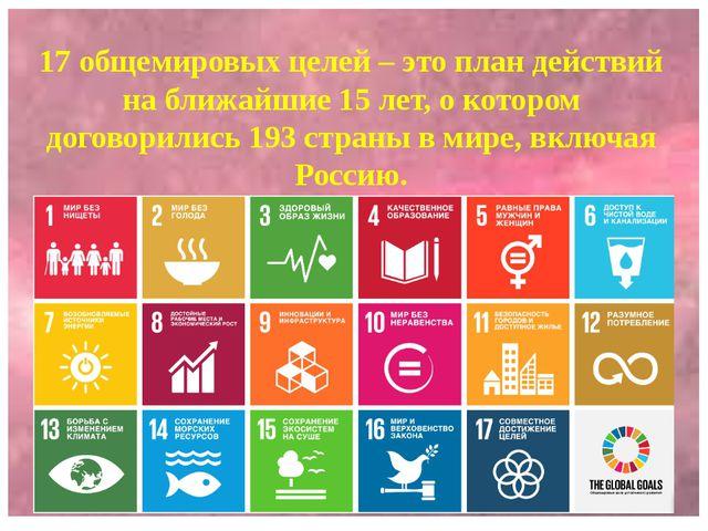 17 общемировых целей – это план действий на ближайшие 15 лет, о котором догов...
