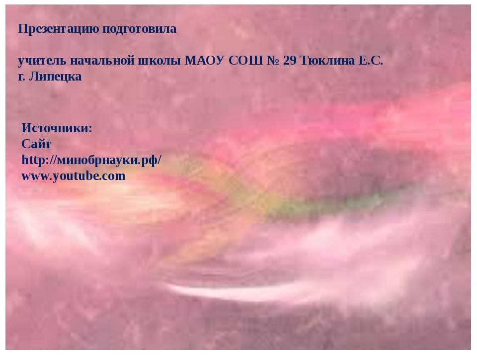 Презентацию подготовила учитель начальной школы МАОУ СОШ № 29 Тюклина Е.С. г....
