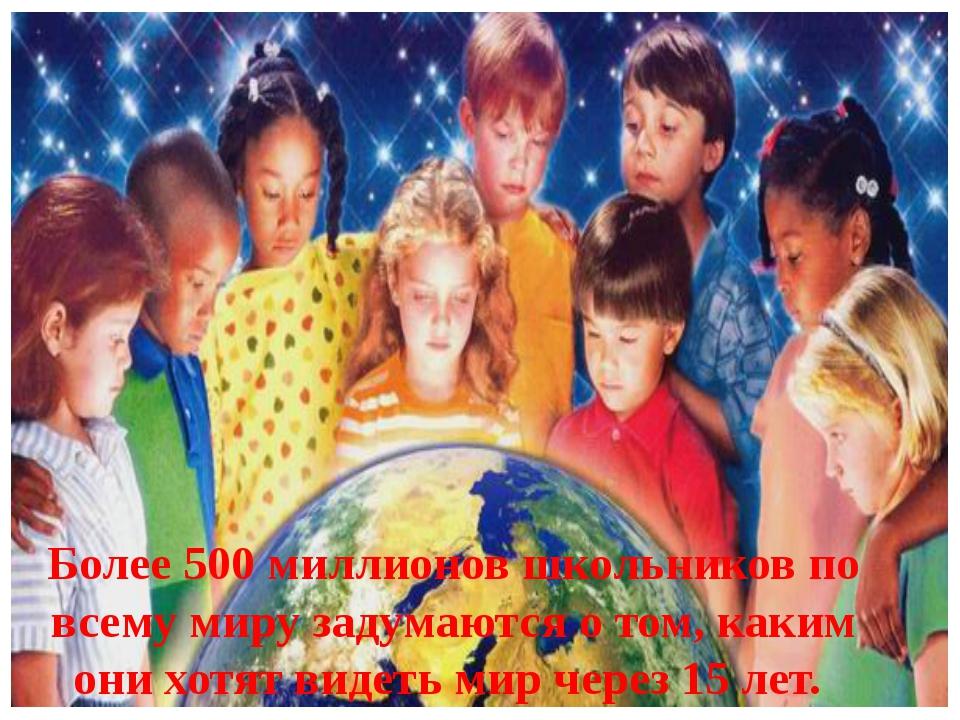Более 500 миллионов школьников по всему миру задумаются о том, каким они хотя...