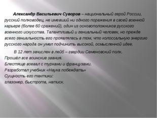 Александр Васильевич Суворов – национальный герой России, русский полководец
