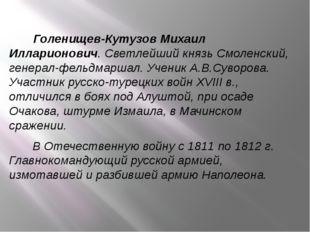 Голенищев-Кутузов Михаил Илларионович. Светлейший князь Смоленский, генерал-