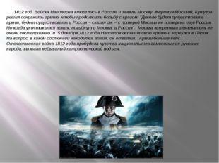 1812 год. Войска Наполеона вторглись в Россию и заняли Москву. Жертвуя Москв