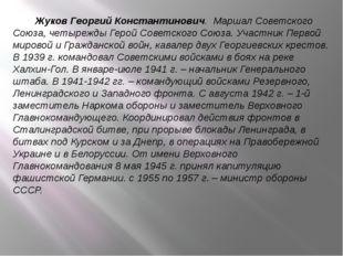 Жуков Георгий Константинович. Маршал Советского Союза, четырежды Герой Совет