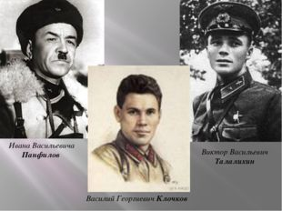 Василий Георгиевич Клочков Ивана Васильевича Панфилов Виктор Васильевич Талал