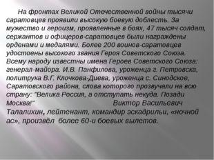На фронтах Великой Отечественной войны тысячи саратовцев проявили высокую бо