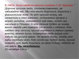 """В 1963г. была найдена записка солдата С.М. Крутова: """" Дорогие русские люди,"""