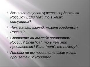 """Возникло ли у вас чувство гордости за Россию? Если """"да"""", то в каких ситуация"""