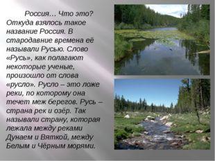 Россия… Что это? Откуда взялось такое название Россия. В стародавние времена