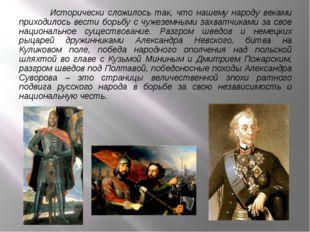 Исторически сложилось так, что нашему народу веками приходилось вести борьб