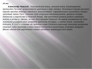 XIII век. Александр Невский. Новгородский князь, великий князь Владимирский,