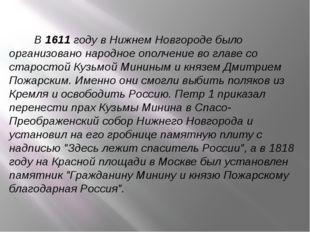 В 1611 году в Нижнем Новгороде было организовано народное ополчение во главе