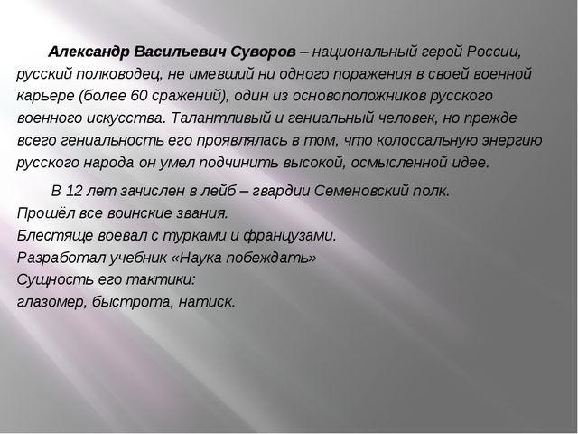 Александр Васильевич Суворов – национальный герой России, русский полководец...