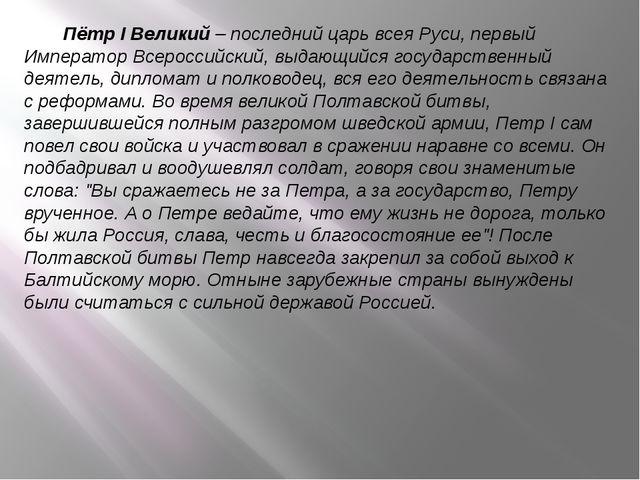 Пётр I Великий – последний царь всея Руси, первый Император Всероссийский, в...