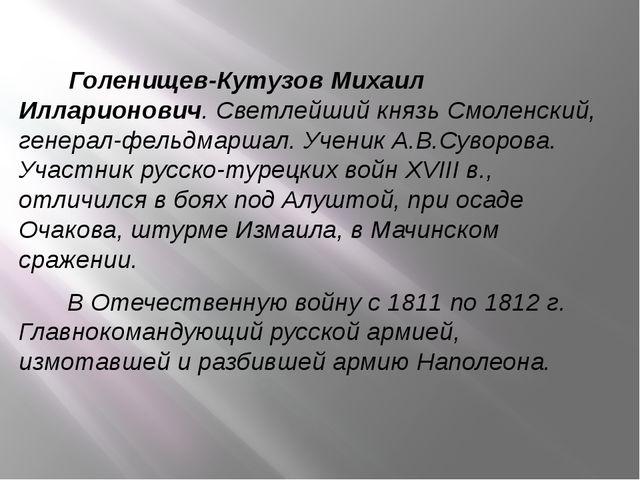 Голенищев-Кутузов Михаил Илларионович. Светлейший князь Смоленский, генерал-...
