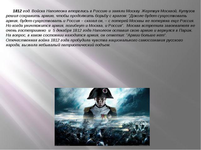 1812 год. Войска Наполеона вторглись в Россию и заняли Москву. Жертвуя Москв...