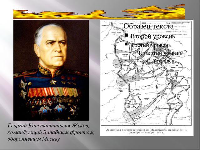 Георгий Константинович Жуков, командующий Западным фронтом, оборонявшим Москву