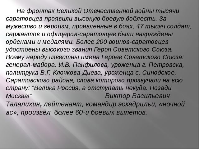 На фронтах Великой Отечественной войны тысячи саратовцев проявили высокую бо...