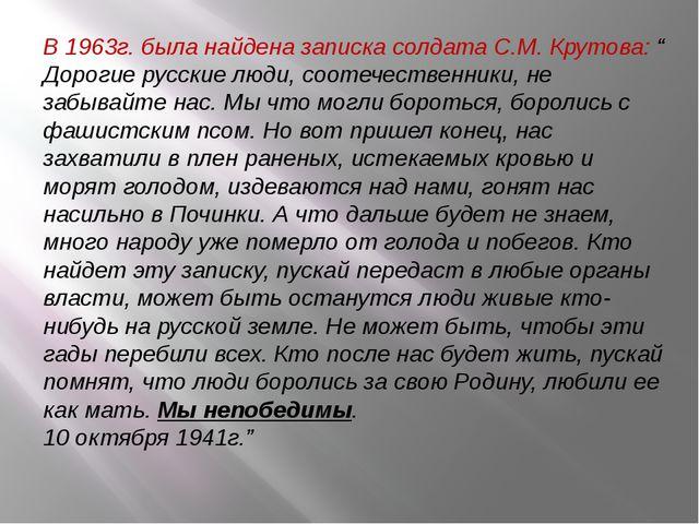 """В 1963г. была найдена записка солдата С.М. Крутова: """" Дорогие русские люди,..."""