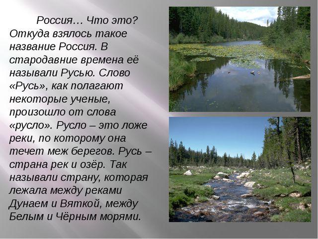 Россия… Что это? Откуда взялось такое название Россия. В стародавние времена...