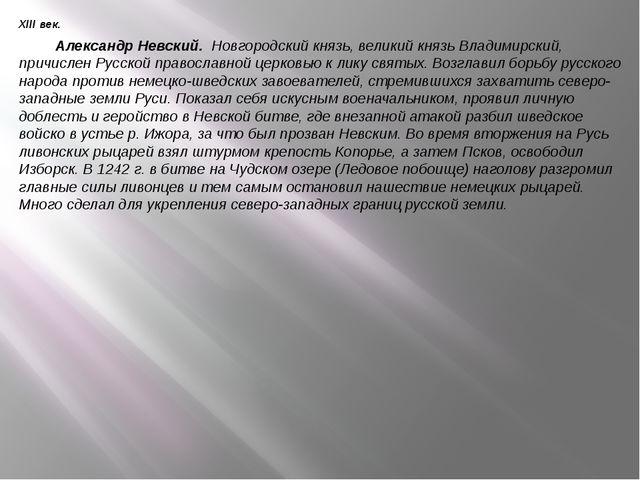 XIII век. Александр Невский. Новгородский князь, великий князь Владимирский,...