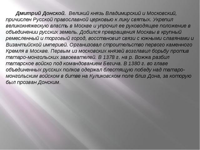 Дмитрий Донской. Великий князь Владимирский и Московский, причислен Русской...