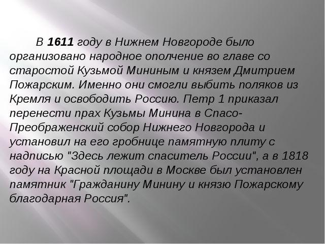 В 1611 году в Нижнем Новгороде было организовано народное ополчение во главе...
