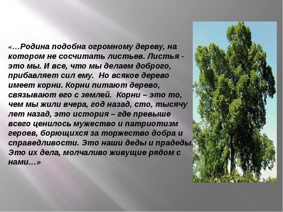 «…Родина подобна огромному дереву, на котором не сосчитать листьев. Листья -...