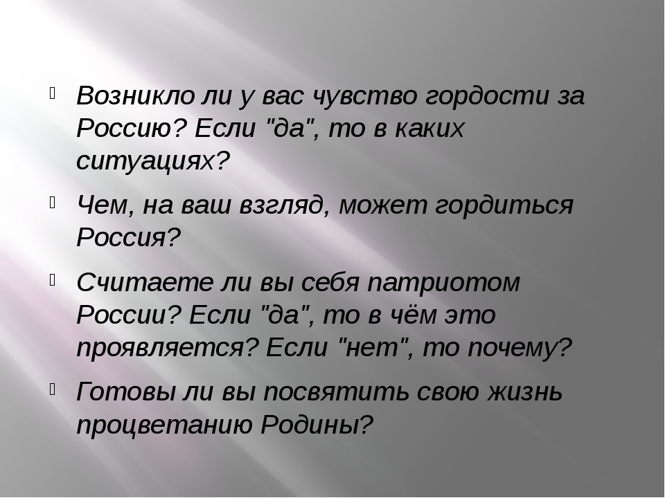 """Возникло ли у вас чувство гордости за Россию? Если """"да"""", то в каких ситуация..."""