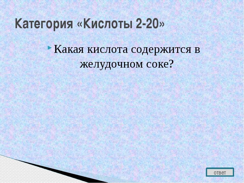 У какого элемента Д.И.Менделеев исправил атомную массу? Категория «Периодичес...