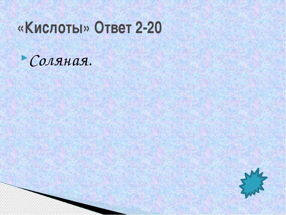 Свойство атомов, которое Д.И.Менделеев принял как основное при систематизации...