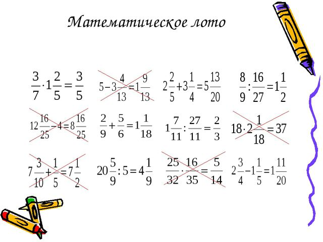 Математическое лото
