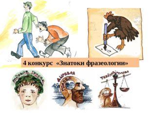 4 конкурс «Знатоки фразеологии»