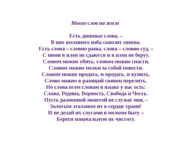 Много слов на земле Есть дневные слова, – В них весеннего неба сквозит синева...