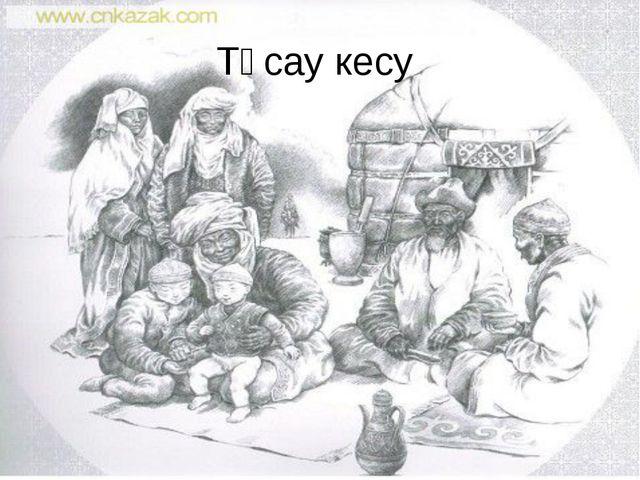 Тұсау кесу