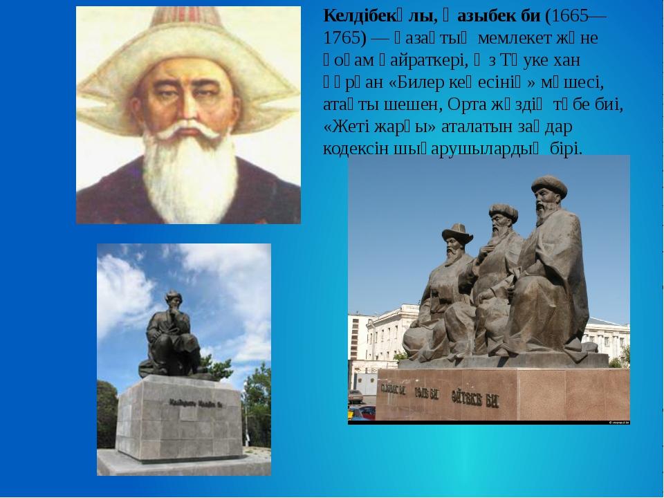 Келдібекұлы, Қазыбек би (1665—1765) — қазақтың мемлекет және қоғам қайраткері...