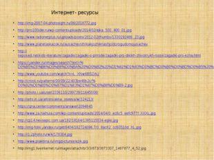 Интернет- ресурсы http://img-2007-04.photosight.ru/06/2018772.jpg http://pro1