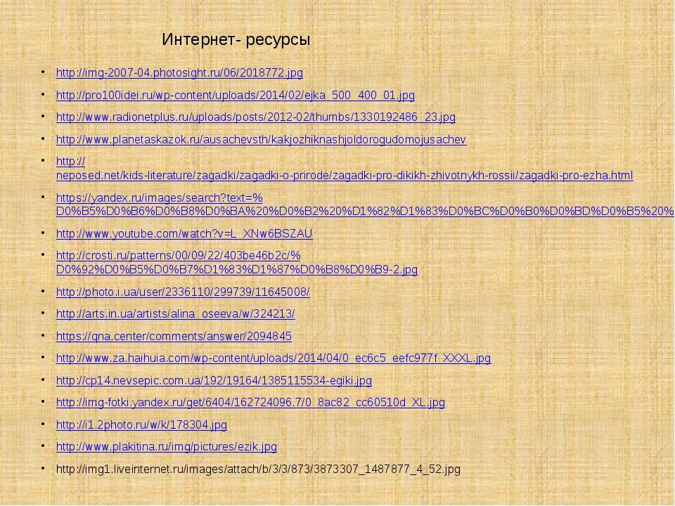 Интернет- ресурсы http://img-2007-04.photosight.ru/06/2018772.jpg http://pro1...