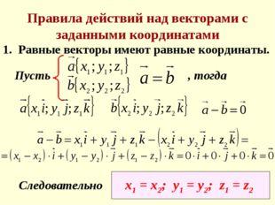 Правила действий над векторами с заданными координатами 1. Равные векторы име