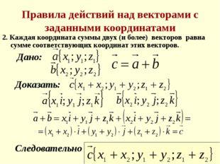 Правила действий над векторами с заданными координатами 2. Каждая координата