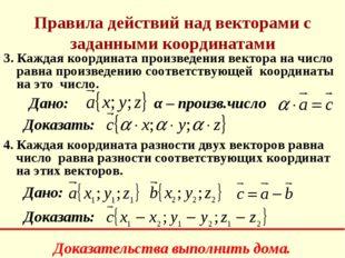Правила действий над векторами с заданными координатами 3. Каждая координата